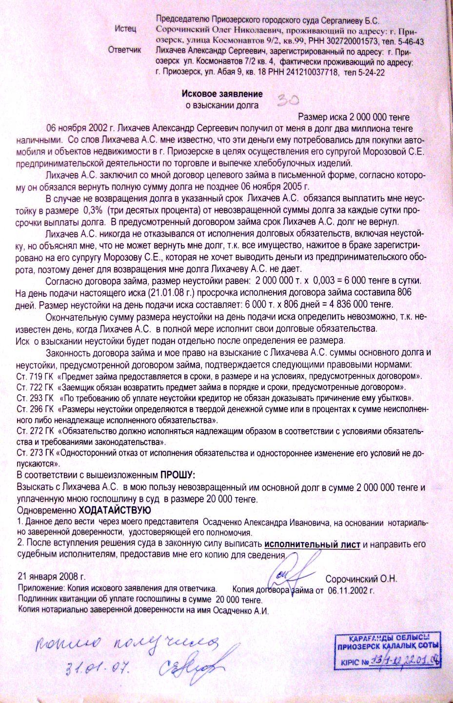 Исковое Заявление О Взыскании Долга В Рк